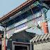 【北京】老胡同散步記/最熱鬧的風景日常-南鑼鼓巷