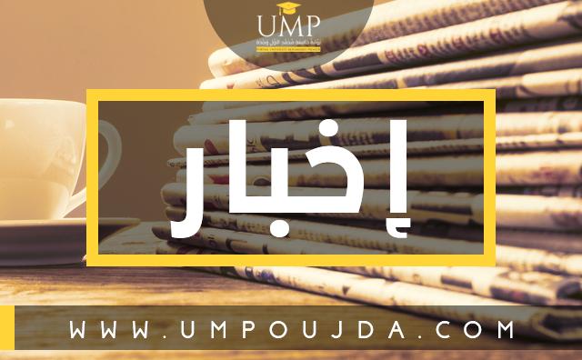 الحي الجامعي - وجدة : تسجيل الجدد برسم موسم 2017/2018