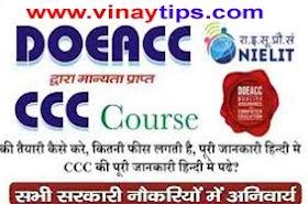 CCC Course  क्या है ? CCC Course करने के फायदे।