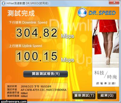 中華電信HiNet測速軟體 Dr.Speed