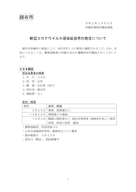 新型コロナウイルス感染症患者の発生について(10月3日発表)