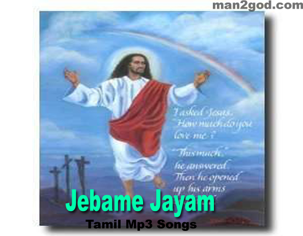 Jebame Jayam Tamil Christian Mp3 Songs Free Download - Grace
