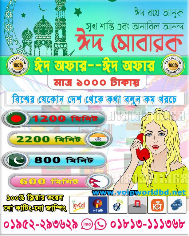 Flexiload bKash, Dollar Reseller: Eid Special Dollar Offer