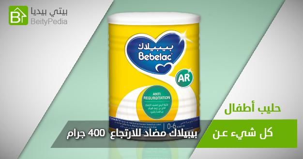 حليب بيبيلاك مضاد للارتجاع 400 جرام