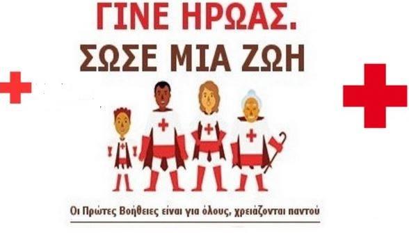 Ταχύρυθμο πρόγραμμα απόκτησης Ευρωπαϊκού Διπλώματος Πρώτων Βοηθειών από τον Ερυθρό Σταυρό Άργους