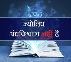 Jyotish ek andhvishwas