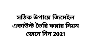 how to create gmail account 2021,how to make gmail acount in bangla, create gmail account in bangla, gmail id 2021, create new gmail account in bangla