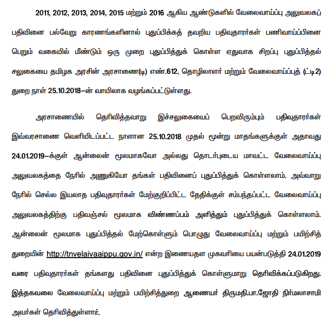 www.tnvelaivaaippu.gov.in - Employment Registration and Renewal