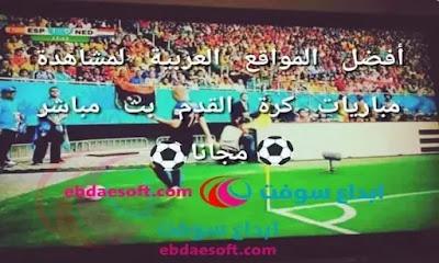 أفضل المواقع العربية لمشاهدة مباريات كرة القدم بث مباشر مجانا