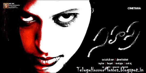 Movie Poster 2019: Sahasra 2013 Telugu Evil Thriller Movie Watch Online