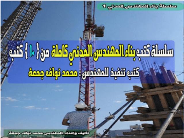 سلسلة بناء المهندس المدني كاملة .. ١٠ كتب   للمهندي محمد نواف