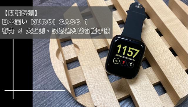 【開箱評測】日本黑い Kuroi Cass 1 有齊 4 大監測、訊息通知的智能手錶