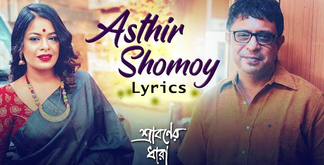 Asthir Somoy Lyrics by imam