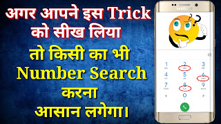 Android Mobile Secret Dialler Trick 100% Working