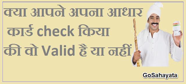 Aadhaar Valid