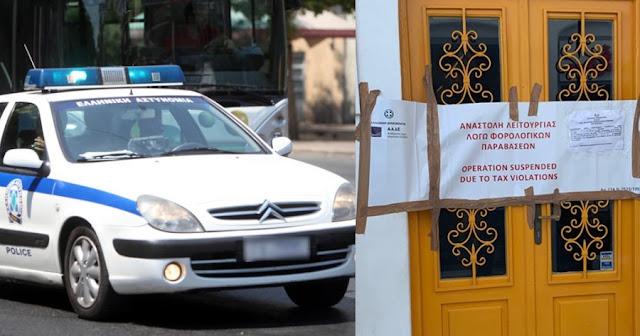 Μύκονος: Μπράβοι εναντίον εφοριακών σε γνωστό μπαρ – Λουκέτο μετά από επεισοδιακό «ντου» αστυνομικών
