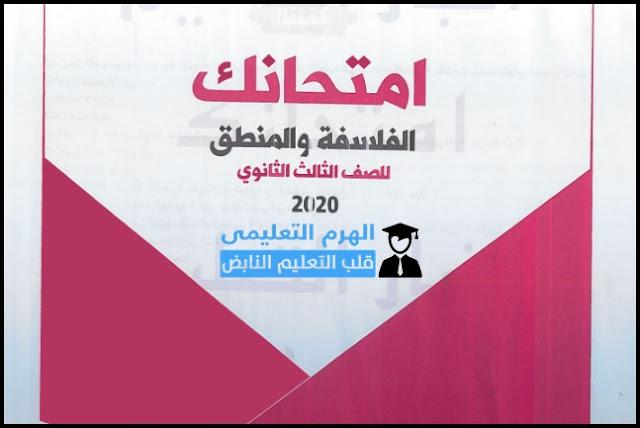 كتاب امتحانك المراجعة النهائية