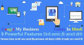 Google My Business के 9 Powerful Features जिसे आप शायद ही जानते होंगे या फिर शयद ही इसका यूज़ करे रहे होंगे आप