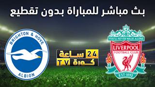 مشاهدة مباراة برايتون وليفربول بث مباشر بتاريخ 28-11-2020 الدوري الانجليزي