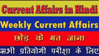 Sunday Weekly Current Affairs