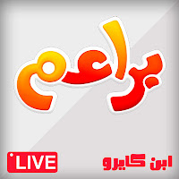 قناة براعم بث مباشر