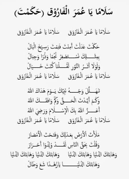 salaman ya umar al farouq lengkap - arab dan latin
