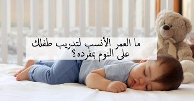 ما العمر الأنسب لتدريب طفلك على النوم بمفرده