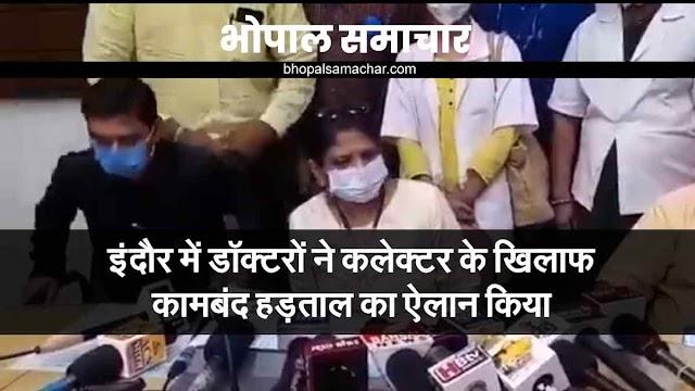 INDORE कलेक्टर के खिलाफ 4000 इस्तीफे तैयार, CM को 12 घंटे का अल्टीमेटम दिया