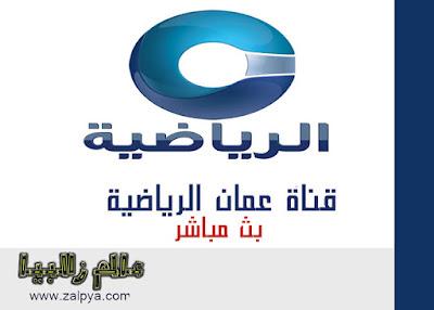عمان سبورت بث مباشر