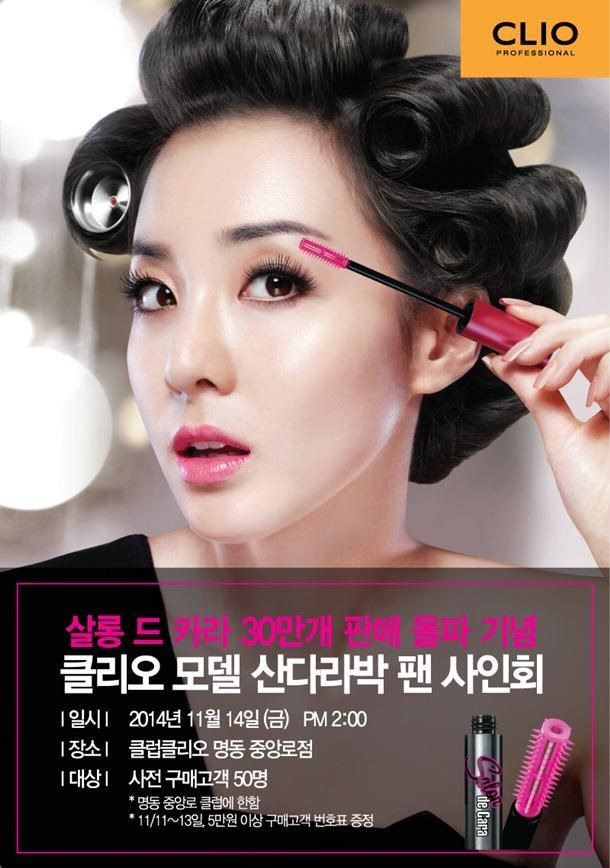 brand merek merk kosmetik makeup artist produk kecantikan asal korea selatan di indonesia aman terkenal populer pilihan favorit review beauty blogger vlogger video youtube tutorial kpop kbeauty daftar harga price list