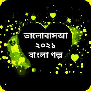 Bhalobasar Golpo in 2021 (ভালবাসার গল্প) হারানো প্রেম কাহিনী