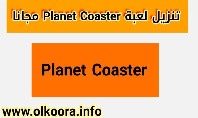 تحميل لعبة مدينة الملاهي Planet coaster اخر اصدار مجانا للأندرويد 2020