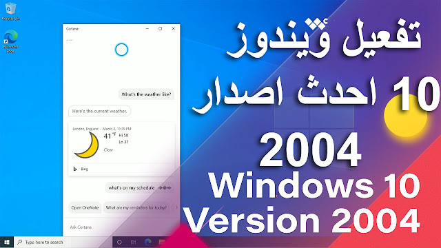 تفعيل ويندوز 10 تحديث مايو 2004 وجميع اصدارات اوفيس بالطريقة الصحيحة