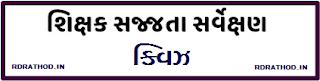 Shikshak Sajjata Survey Exam Test Quiz