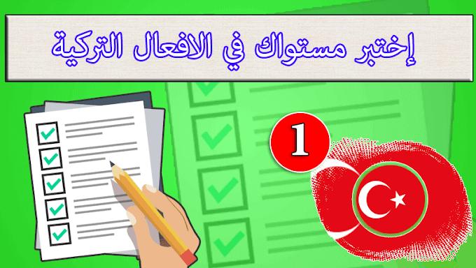 الجزء الاول : اختبر مستواك في اللغة التركية
