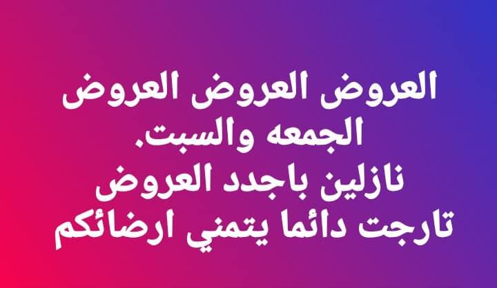 عروض تارجت ماركت المنيا الجمعة و السبت 17 و 18 يناير 2020 عروض الويك اند