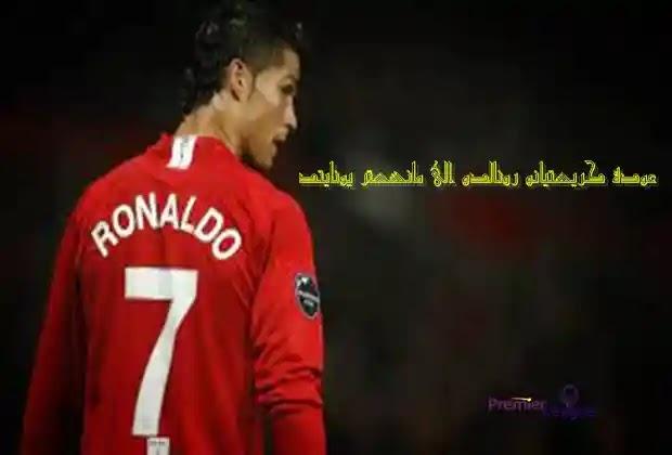 كريستيانو رونالدو,رونالدو,عودة رونالدو,مانشستر يونايتد,عودة رونالدو لريال مدريد,عودة كريستيانو رونالدو الى مانشستر يونايتد,كريستيانو,عودة رونالدو الى مانشستر يونايتد,عودة رونالدو الى ريال مدريد,كريستيانو رونالدو ضد مانشستر يونايتد,عودة رونالدو للريال,عودة الدون الى مانشستر يونايتد,لماذا خان كريستيانو رونالدو مانشستر يونايتد,كريستيانو رونالدو ريال مدريد أم مانشستر يونايتد,مهارات كرستيانو رونالدو مع مانشستر يونايتد,عودة كريستيانو رونالدو الى ريال مدريد,انتقال رونالدو الى مانشستر يونايتيد
