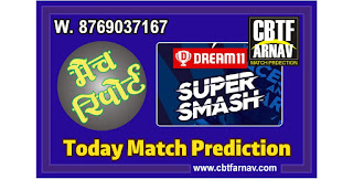 Super Smash T20 Today Match Prediction NK vs CD 10th 100% Sure Winner