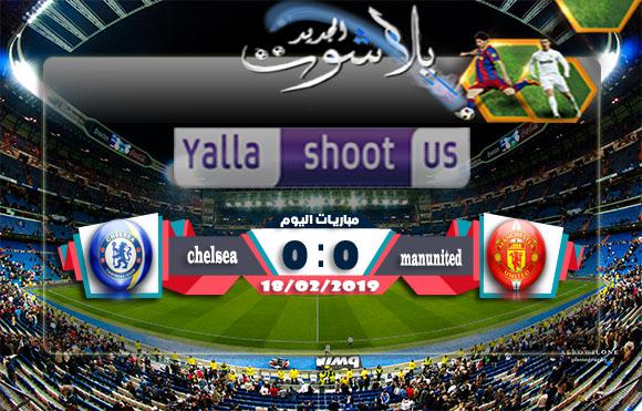 اهداف مباراة مانشستر يونايتد وتشيلسي اليوم 18-02-2019 كأس الإتحاد الإنجليزي
