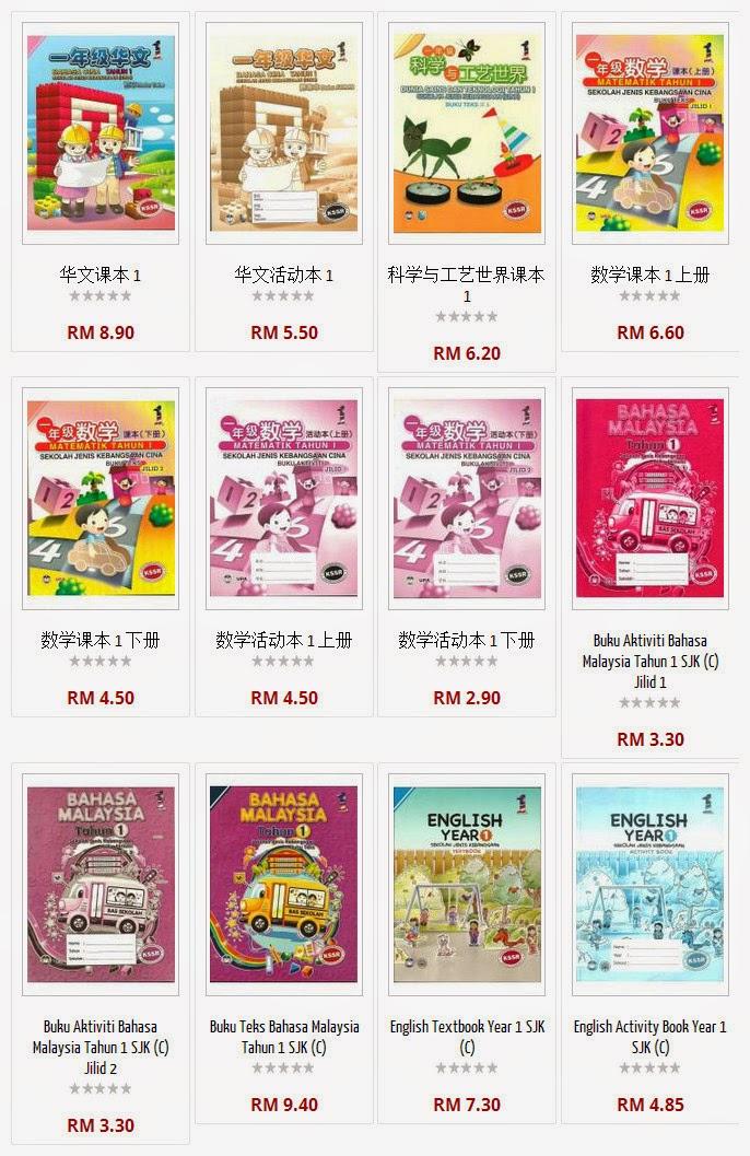 KSSR Online: SJK(C) Year 1 Textbooks for KSSR Syllabus