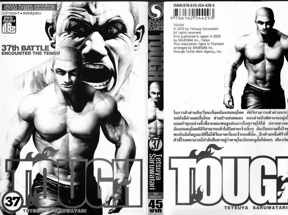 Tough II-ตอนที่ 37
