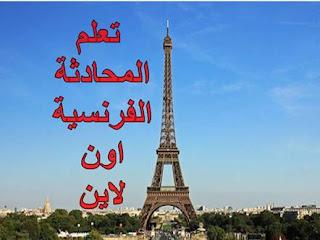 تعلم المحادثة الفرنسية اون لاين