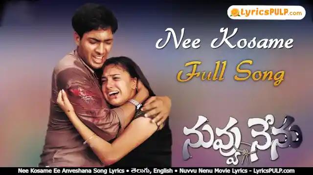 Nee Kosame Ee Anveshana Song Lyrics • తెలుగు, English • Nuvvu Nenu Movie Lyrics - LyricsPULP.com