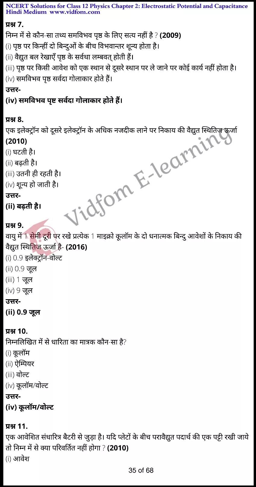 class 12 physics chapter 2 light hindi medium 35