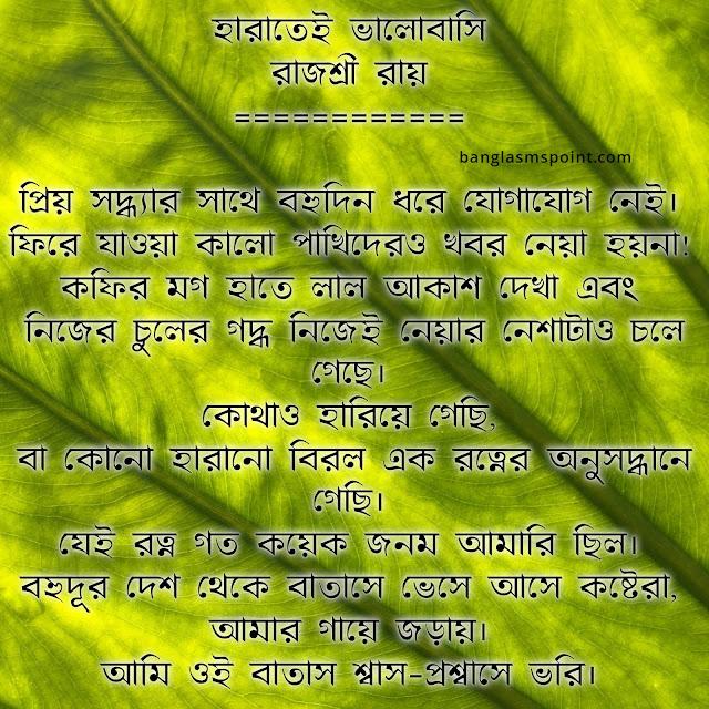 Bangla Love Poem - বাংলা ভালোবাসার কবিতা