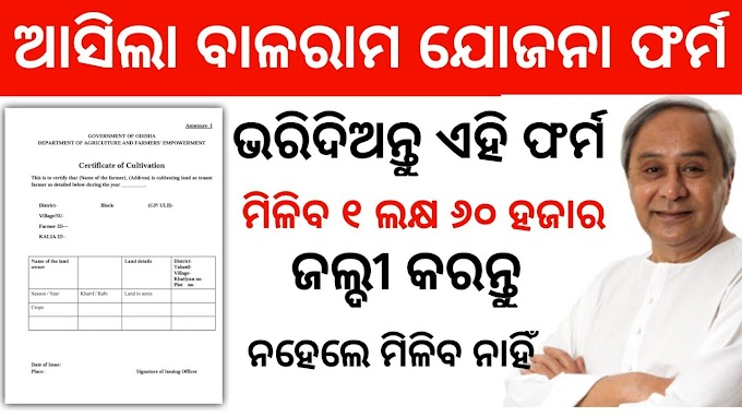 Balaram Yojana Apply From Download Odisha