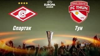 Спартак М – Тун мотреть онлайн бесплатно 15 августа 2019 прямая трансляция в 19:45 МСК.