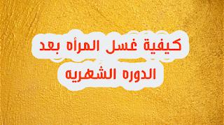 كيفية غسل المرأة شعرها من الجنابه أو الحيض :