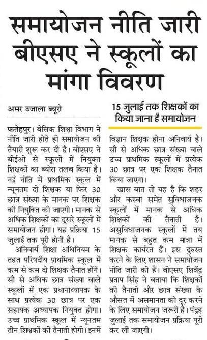 फतेहपुर : Samayojan policy जारी, BSA ने स्कूलों का मांगा विवरण, 15 जुलाई तक Basic Teachers का किया जाना है समायोजन
