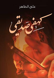 حمل كتاب كهفي صديقي - علي الطاهر